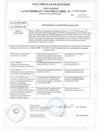 Сертификат на Hailide_приложение