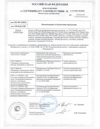 Сертификат на MSD_приложение