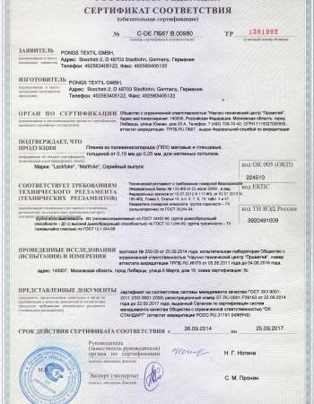 Серт ПБ понгс до 25.09.2017