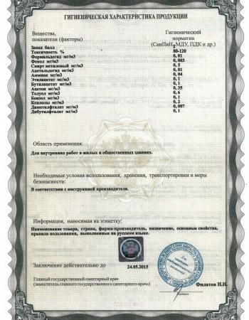 гигиенич. сертиф. Китай  стр 2